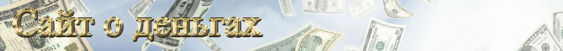 Сайт о деньгах