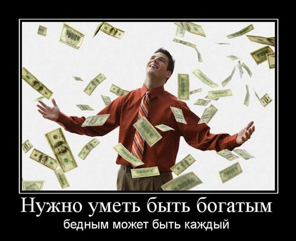 test-chto-meshaet-mne-stat-bogatym