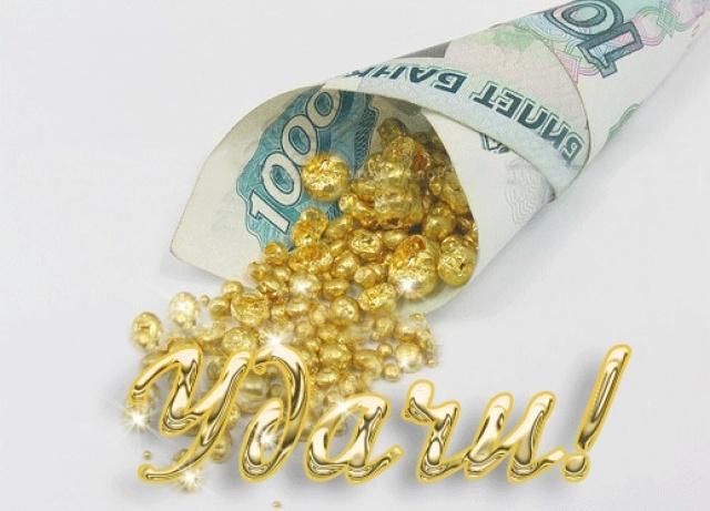 Поздравление денег во все карманы фото 84