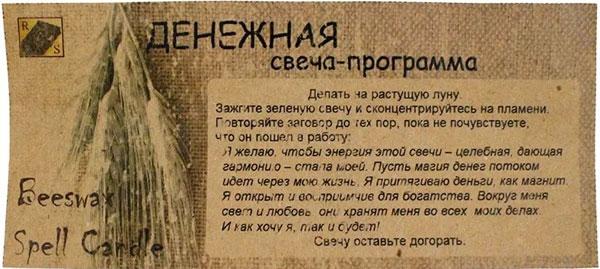 chto-takoe-svechi-programmy-kak-sdelat-svechu-programmu-dlya-privlecheniya-deneg-3