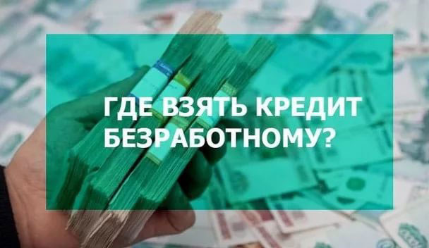 kak-vzyat-kredit-bezrabotnomu-3