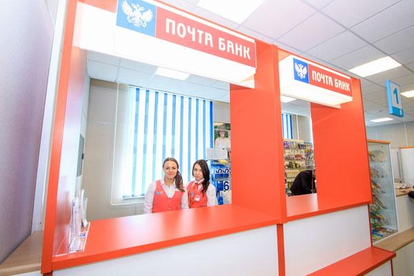 pochta-bank-udobno-vygodno-nadezhno-2