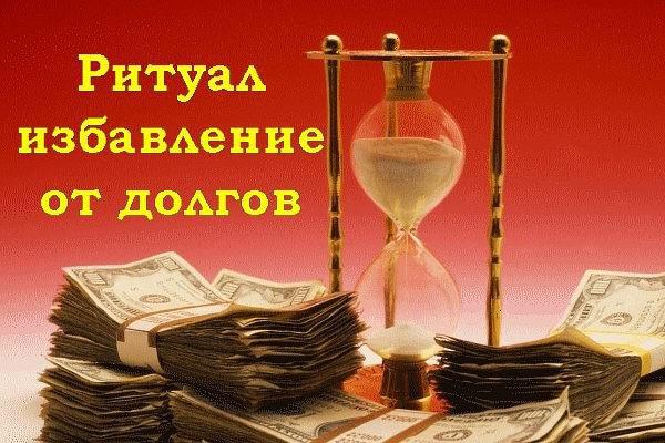 ritualy-ot-dolgov-v-polnolunie-1