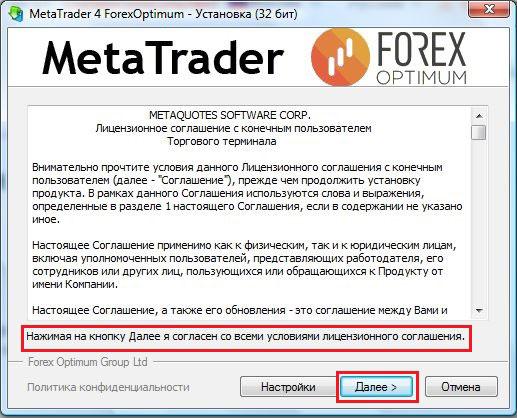 forex-optimum-metatrader-4-kak-instrument-dlya-vyhoda-na-rynok-foreks-2