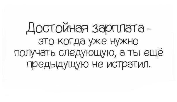 narodnaya-mudrost-pro-zarabotok-poslovicy-pogovorki-citaty-2