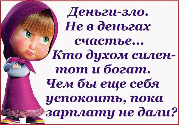 narodnaya-mudrost-pro-zarabotok-poslovicy-pogovorki-citaty-4