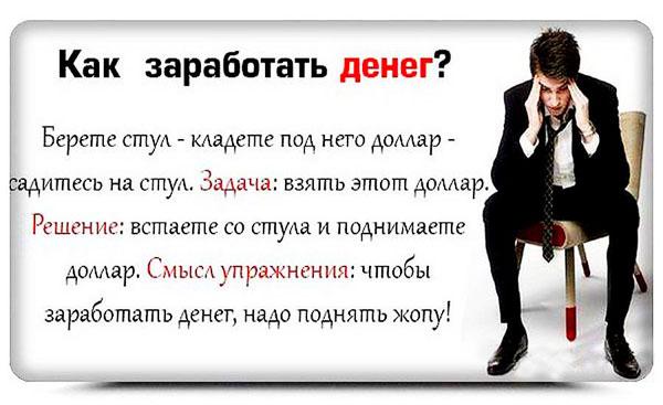 narodnaya-mudrost-pro-zarabotok-poslovicy-pogovorki-citaty-5
