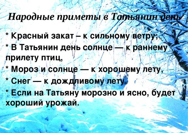 denezhnye-primety-na-tatyanin-den-2