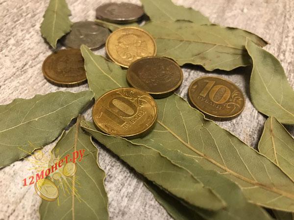 лавровый лист в кошелек
