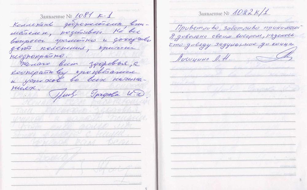 razvernutyy-otzyv-o-kpk-kraftfinans-2